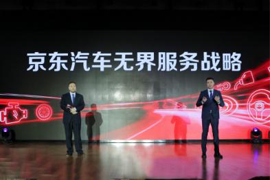 京东推汽车无界服务战略,发力后市场