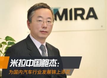 米拉中国董事总经理鲍杰:汽车制造的隐形大佬