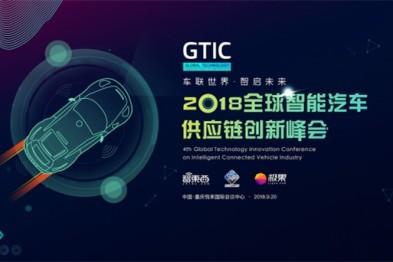 国内首场智能汽车供应链创新峰会首批嘉宾公布!免费抢票开放