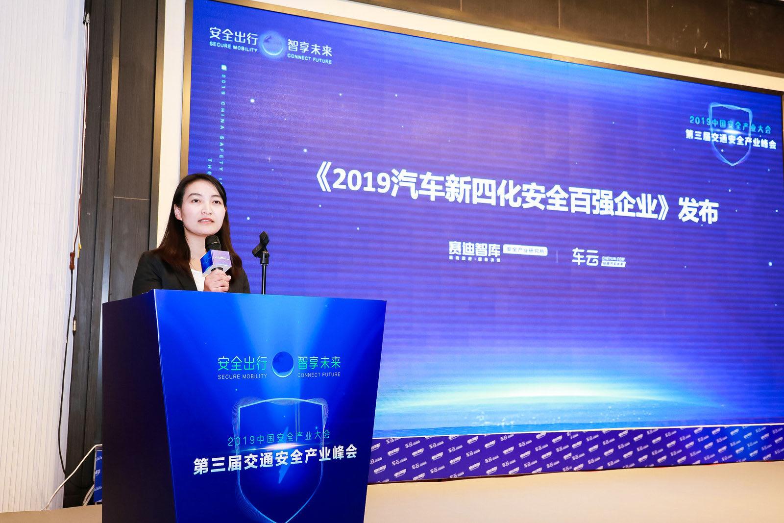 赛迪智库安全科技与服务研究所主任刘文婷