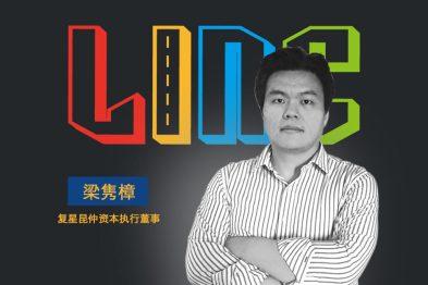 【资本论】复星昆仲梁隽樟:投资人如何成为创业者的合伙人?