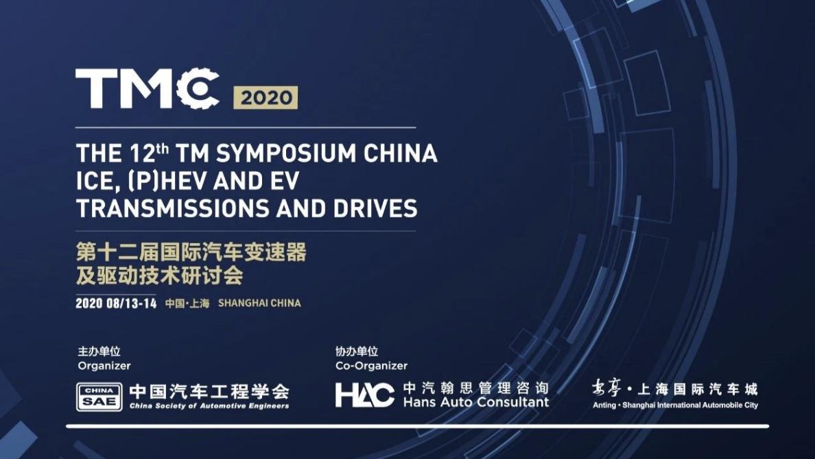 「最终日程发布」TMC2020第十二届国际汽车变速器及驱动技术研讨会,即将盛大开幕!