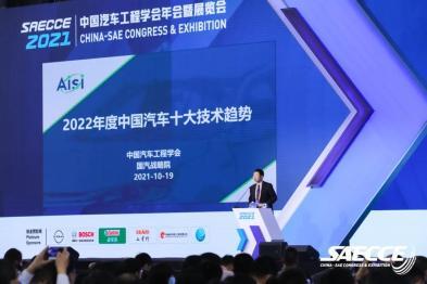 2022年度中国汽车十大技术趋势发布