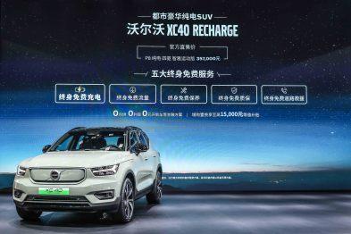XC40牵手代言人华晨宇:Hej 新世界 沃尔沃XC40 RECHARGE广州车展焕新上市