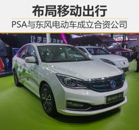 PSA与东风电动车成立合资公司,布局移动出行