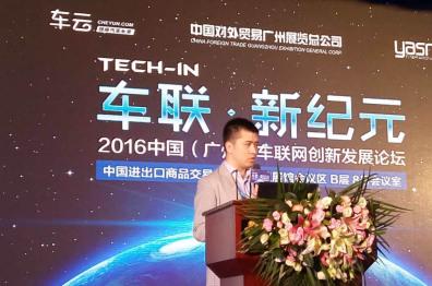 SA高级分析师李建宇:车联网现状及未来趋势报告