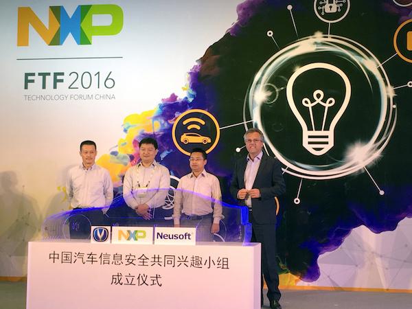 恩智浦与长安、东软成立「中国汽车信息安全共同兴趣小组」