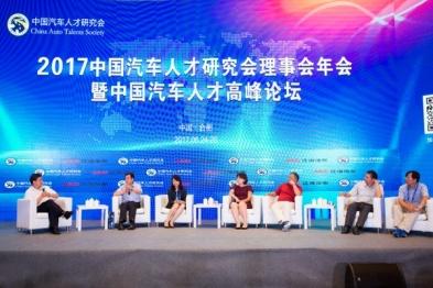 中国汽车人才高峰论坛在皖召开