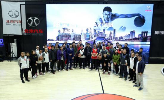 【新闻通稿】北京汽车绅宝智道媒体篮球训练营0110V5179.png