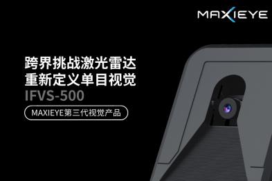 攫取80%市占率,MAXIEYE单目如何挑战激光雷达?