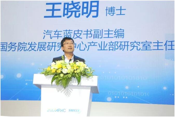 2017年汽车蓝皮书副总编、国务院发展研究中心产业经济研究部王晓明博士
