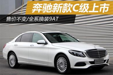 奔驰新款C级上市 全系换装9AT/售价不变