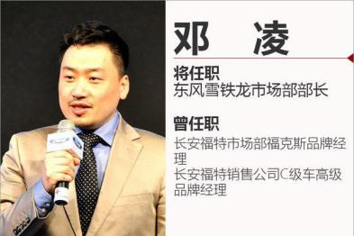 东风雪铁龙人事变动,邓凌任市场部部长