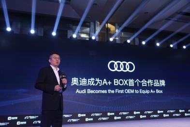 高德一站式智能出行解决方案A+Box发布,奥迪成为首个合作品牌
