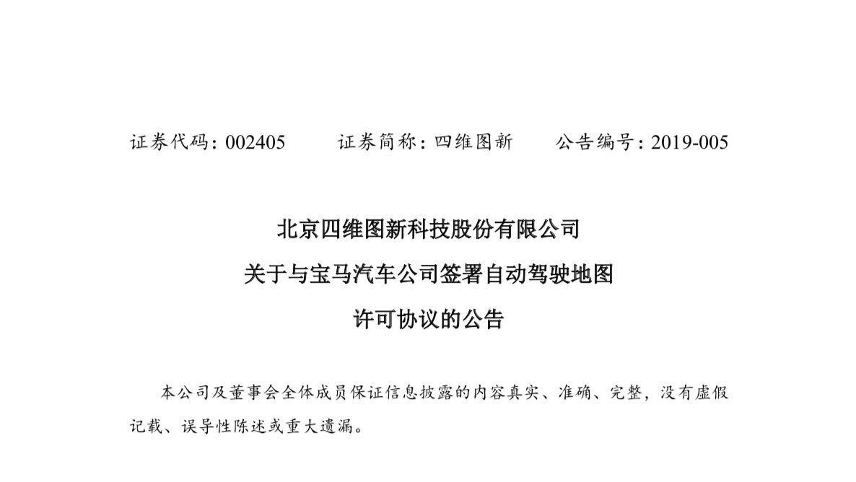 双方签署协议公告截图