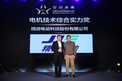 2018中国汽车科技创新大奖,精进电动科技股份有限公司荣获电机技术综合实力奖