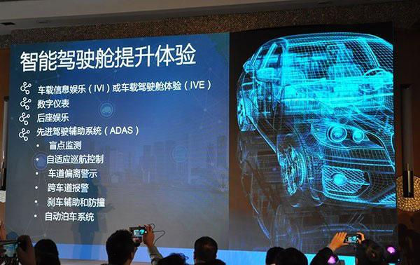 """英特尔、东软集团、一汽红旗联合发布""""智能驾驶舱平台"""""""