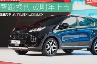 东风悦达起亚KX5亮相广州车展,国产车型或将明年上市