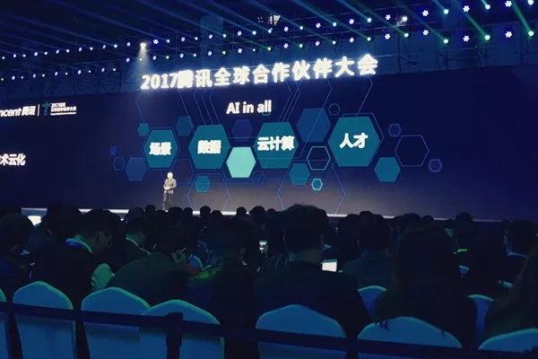 """2017腾讯全球合作伙伴大会的主题之一是""""AIin all"""""""