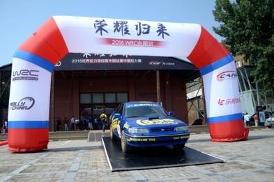 WRC17年后重返中国 乐视体育打造赛车生态