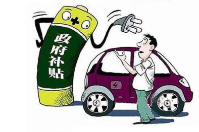 聪明的买车人 | 新能源补贴退坡 卡叔:只是把不正常变成正常