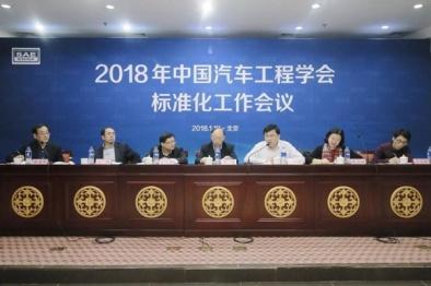 中国汽车工程学会与中汽研签署团体标准合作备忘录