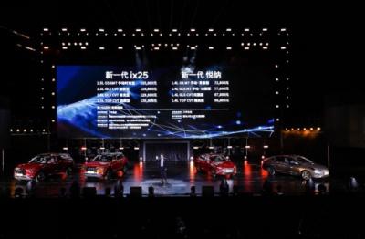 北京现代新一代ix25&新一代悦纳上市:将年轻进行到底