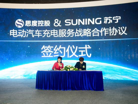 思度控股集团与苏宁就电动汽车充电服务战略合作协议签约