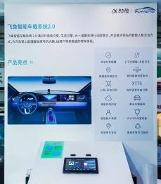 科大讯飞:A.I.+车载撬开汽车大门 | CES Asia
