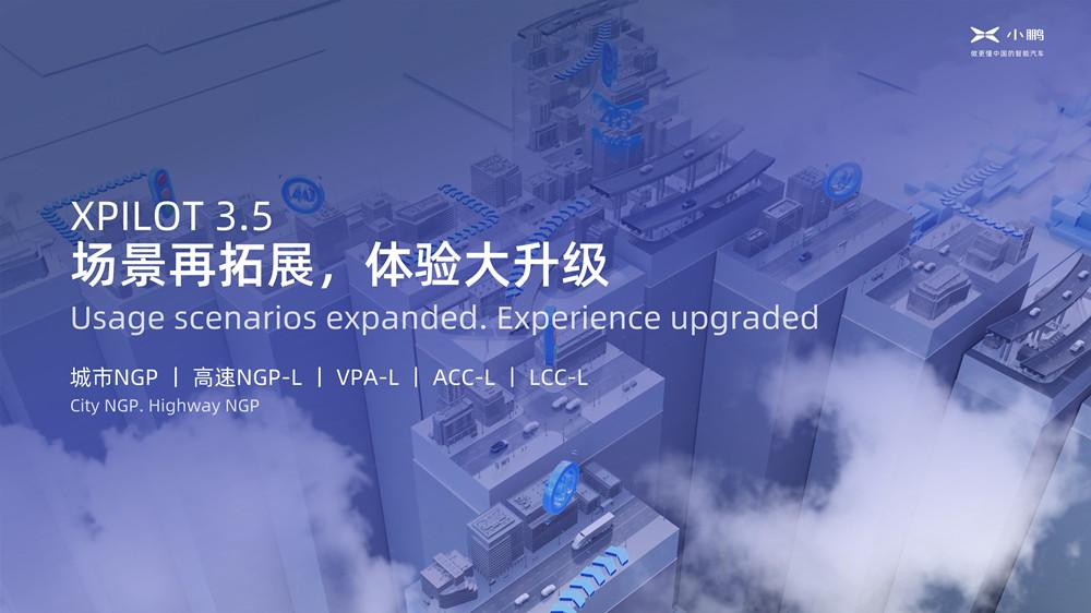 XPILOT3.5智能辅助驾驶系统_副本.jpg