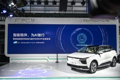 爱驰汽车:数字伙伴APP首发丨CES Asia
