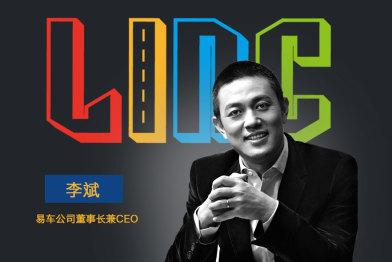 """【资本论】易车CEO李斌:投资可能把我们""""干掉""""的公司"""