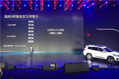 奇瑞瑞虎8开启预售,预售价格10万-14.1万元