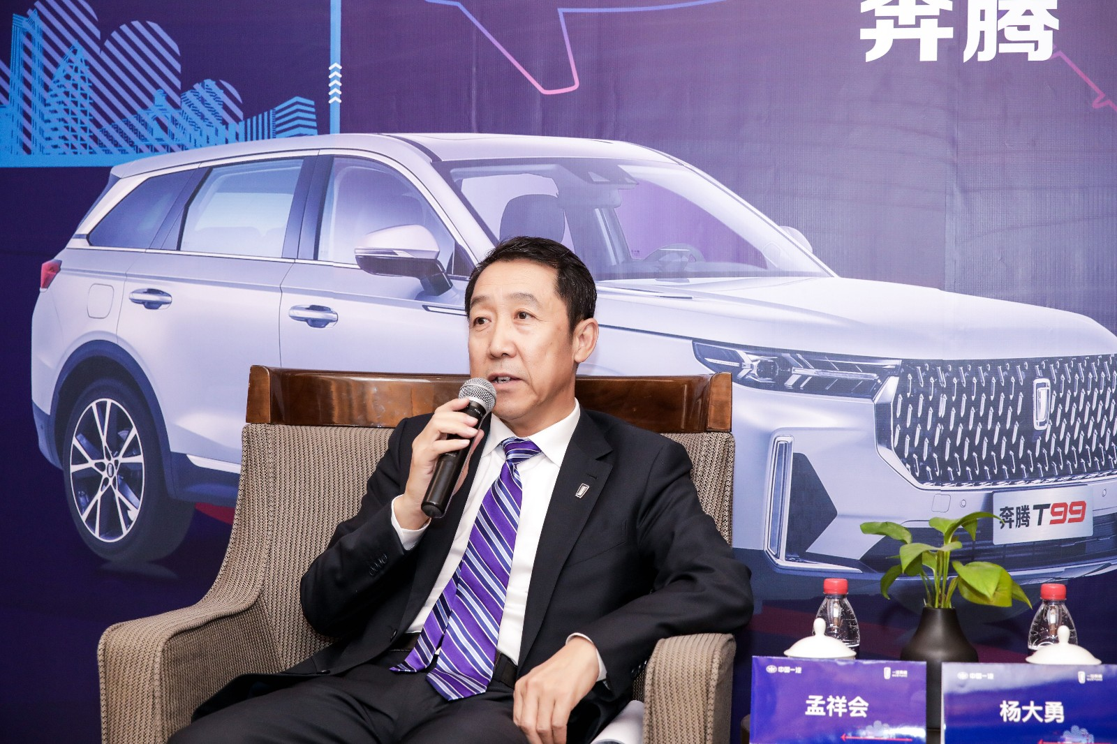 一汽轿车销售有限公司总经理孟祥会