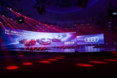 未来引力场 自带引力上场 2021奥迪新生代车型家族粉丝盛典燃情开启
