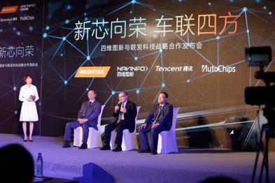四维图新与联发科技首度回应双方资产重组