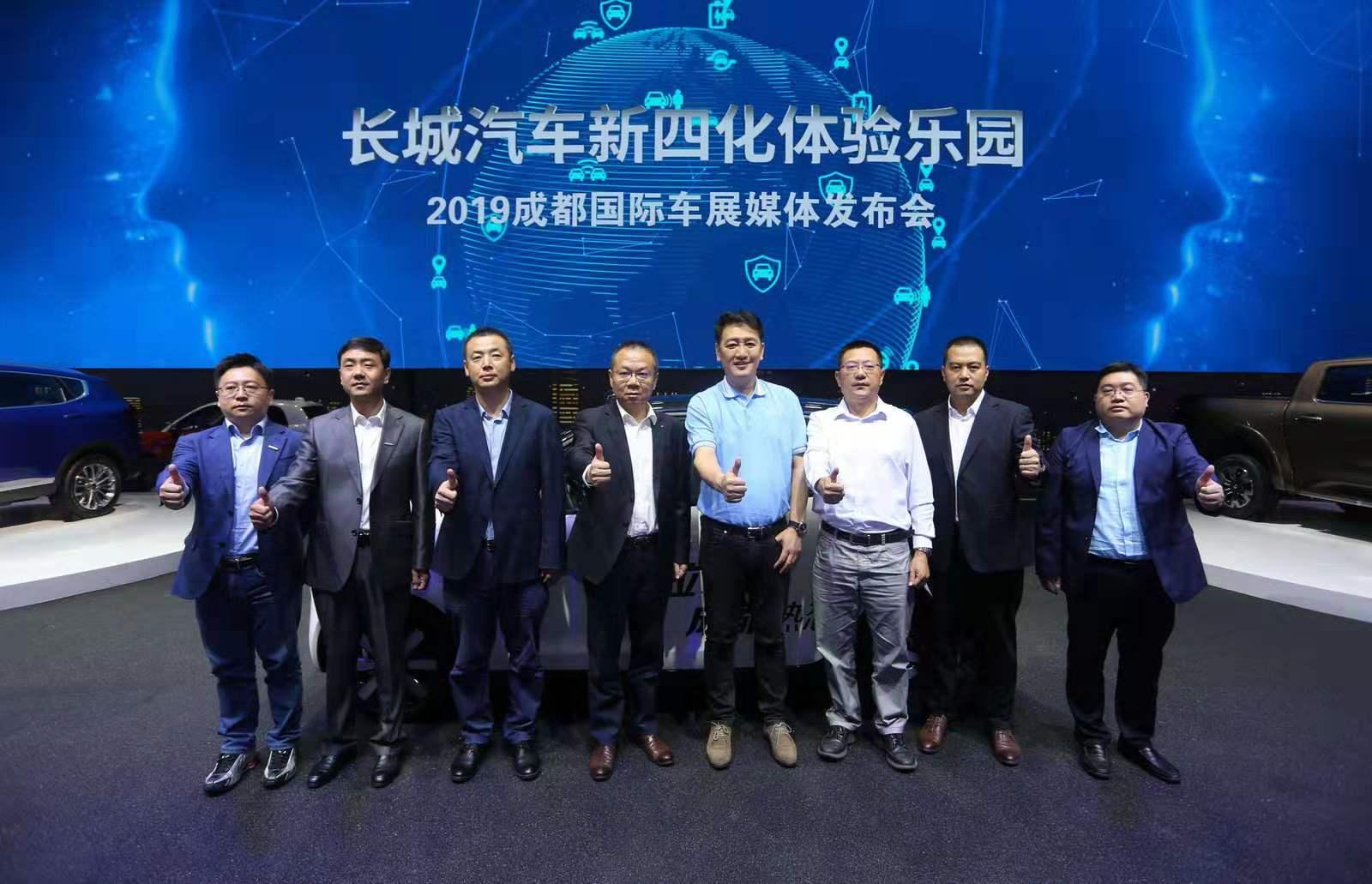 长城汽车新四化体验乐园2019成都国际车展发布会