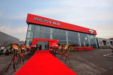 奇瑞与京东汽车商城建立战略合作关系