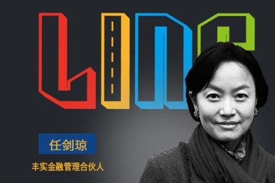 【资本论】丰实资本任剑琼:作别广场狂欢,与天才赶路