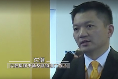 TECH TALK-大陆集团市场及营销推广总监沈健