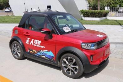 可以上路了!北汽新能源获得自动驾驶路测牌照