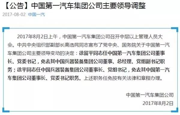 国资委独家回应:如何解读一汽长安高层互换?