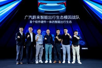 """广汽蔚来""""模因""""战队官宣,打造全球首个软硬件一体智能出行平台"""