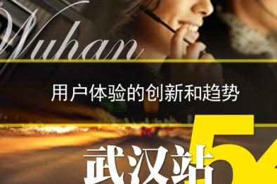 2017年T行神州武汉站将于9月20日举行