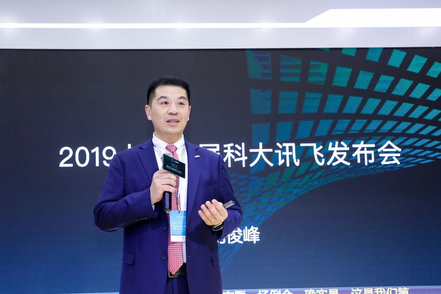 科大訊飛智能汽車事業部總經理劉俊峰