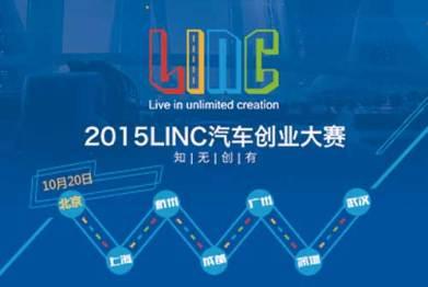 「智.享第三空间」——LINC2015汽车创业大赛正式启动