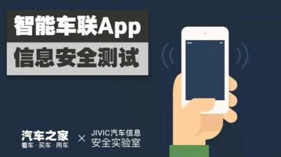 你中招了吗? 汽车之家联合JIVIC实验室推出车联App信息安全测试