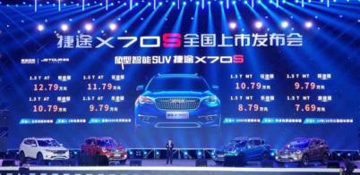 捷途X70S上市售价7.69万起,成功的底气在哪里?