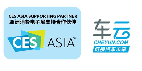 车云网—2019亚洲消费电子展支持合作伙伴