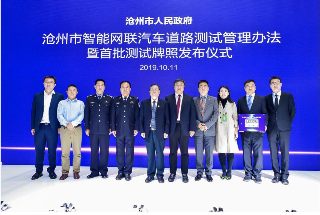 沧州市人民政府向百度颁发首批30张自动驾驶载人测试牌照